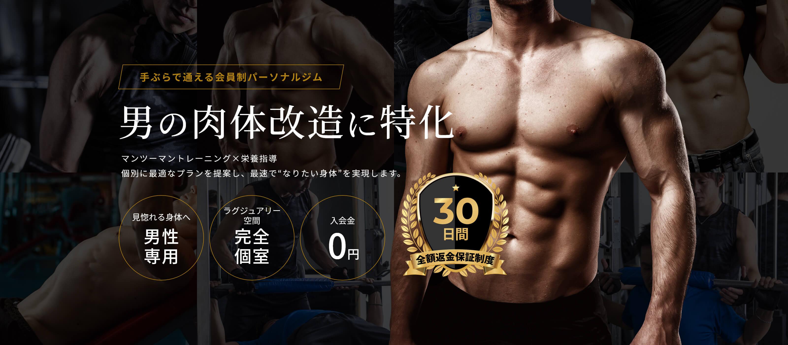"""手ぶらで通える会員制パーソナルジム マンツーマントーレーニング×栄養指導 男の肉体改造に特化 個別に最適なプランを提案し、最速で""""なりたい身体""""を実現します。 見惚れる身体へ 男性専用 ラグジュアリー空間 完全個室 入会金 0円"""